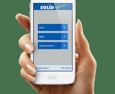 управление на функциите на блиндирани врати Солид 55 с мобилен телефон